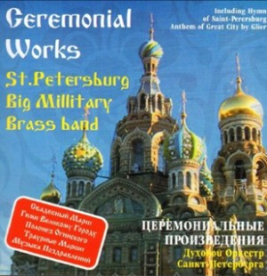 Ceremonial works. St. Peterburg Big Military Brass band.-Brass-Ceremonial Music