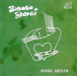 Zimov'ye Zverey - Konets Tsitaty-Russian Pop music