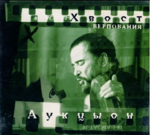 Khvost and Auction  - Verpovaniya-Voice and Band-Avantgarde Music