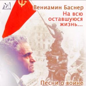 Veniamin Basner - Na vsyu ostavshuyusya zhizn - Songs about war-Film Music-Wartime Music