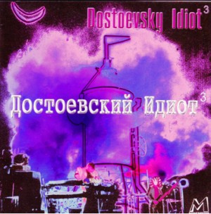 DOSTOYEVSKY IDIOT 3 - Dostoyevskiy idiot 3-Art-Rock-Rock-Pop