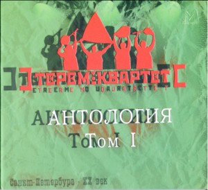 TEREM-QUARTET - Antology - Part 1-Traditional