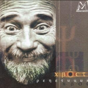 "TAIL - Rrehearsal - Aleksey Khvostenko (Khvost) ""Repetitsiya"" INTMAN 1096-Songs-Bard`s Songs"