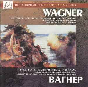 Wagner - Orchestral Escerpts from Operas: The Twilight of Gods, Lohengrin -Orchestra