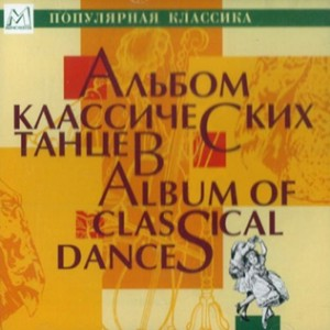 Album of classical dances-Orchestra-Dance Music
