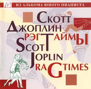 Scot Joplin - Ragtimes - Alexander Svyatkin, piano-Piano-Ragtime