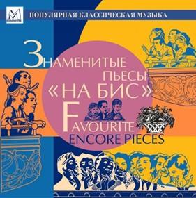 Favourite encore pieces-Flute