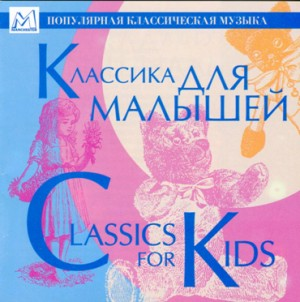 CLASSICS FOR KIDS - Beethoven - Liszt - Vivaldi and etc...-Piano and Orchestra-Music for Children
