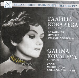 Galina Kovaleva, soprano - Vocal Music of the 16th - 18th Centuries -Voices and Orchestra