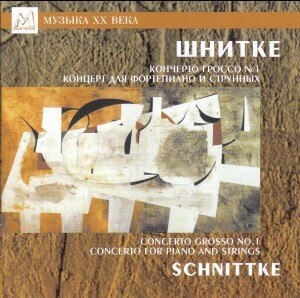 Schnittke - Concerto Grosso No. 1. Concerto For Piano and Strings - Arcady Shteinlukht, conductor -Piano