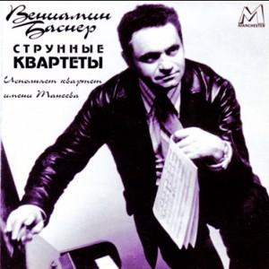 Benjamin Basner - String Quartet -Taneyev Quartet-Quartet-Chamber Music