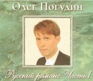 Oleg Pogudin -Russian Romances - Vol. 1-Voice and Guitar-Ruské romance