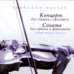 V. Basner - Violin works - Concerto for Violin and Orchestra, Concerto for Violin and Piano-Violin and Orchestra-Violin Concerto