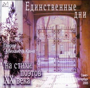 Mikhail Kane - Edinstvennye dni-Voice and Guitar-Bard`s Songs
