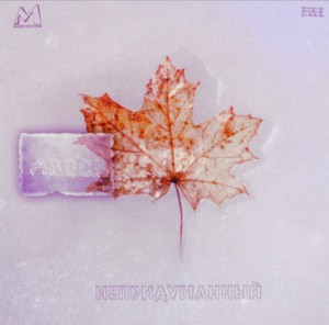 A.V.O.S.(A.V.O.S.) - Nepridumannyy-Songs-Russian Pop music