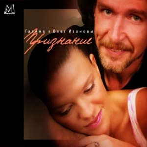Ivanovy Galina and Oleg - Priznaniye-Songs-Russian Pop music