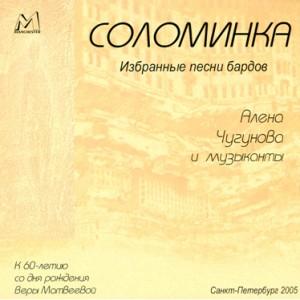 Alona Chugunova - Solominka - Bard's songs-Songs-Bard`s Songs