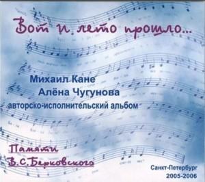 Kane Mikhail -  Chugunova Alena - Vot i leto proshlo…- Pamyati V. S. Berkovskogo 2006-Voice and Guitar-Bard`s Songs