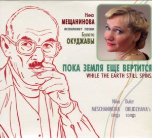 Nina Meshchaninova sings songs of Damask steel Okudzhavy - While the ground still spins -Bard`s Songs