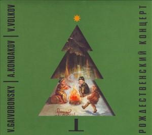 Gaivoronsky-Kondakov-Volkov Trio - Christmas Concert-Trio-Jazz