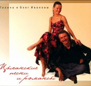 Galina and Oleg Ivanov - Gypsy Songs and Romances-Gypsy Music-Folk Music