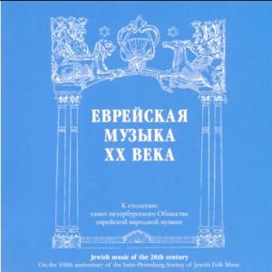 Jewish music of XX century (Evrejskaya muzyka XX veka) -Alexandr Oratovskij-Piano and Cello-Jewish Music