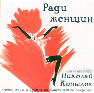 Nikolay Kopylov - For Women (Radi zhenshin)- scenes, arias and duets from operettas-Operetta-Opera and Operetta