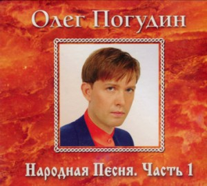 Pogudin Oleg - Narodnaya Pesnya Vol.1-Russe musique populaire