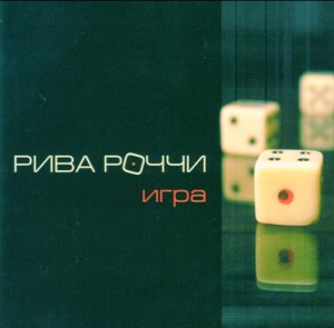 Igra - Riva Rochchi-Pop-Russian Pop music