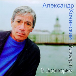 "Alexander Khochinsky - Kontsert v Zooparke (""Concert at the ZOO"")-Voices-Bard`s Songs"