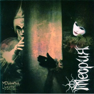 Teoriya -Mekhanika Chuvstv ( Mechanics of the senses)-Art-Rock-Rock