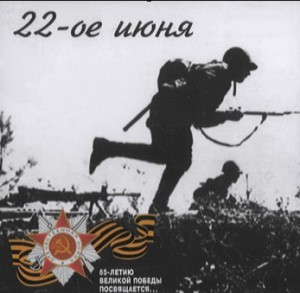 22 of June. Songs of the war years-Songs-Wartime Music