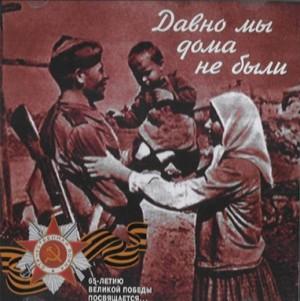 Davno my doma ne byli. Pesni voennykh let 1943-1945.-Wartime Music