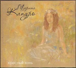 Marina Kapuro -  KRASNYY KON'  (Red Horse)-Pop-Russian Pop music