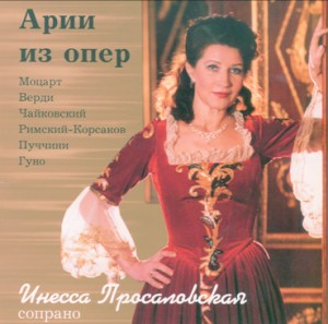 Prosalovskaya Inessa, soprano  - Arias from Operas-Opera-Vocal Collection
