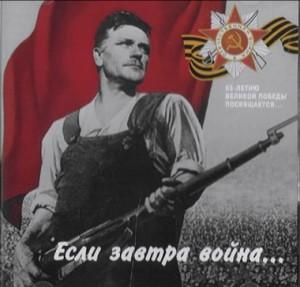 Esli zavtra vojna… Pesni predvoennoj pory (If tomorrow the war ... Songs before Wartime)-Wartime Music