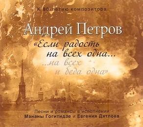Andrei Petrov - Yesli radost' na vsekh odna...-Russischen Romanzen