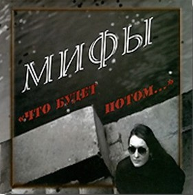 Mify (band) - Chto Budet Potom (What will happen then)-Voice and Band-Rock and Roll