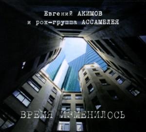 Akimov Yevgeniy i Rok-Gruppa Assambleya - Vremya izmenilos-Voice and Band-Rock-Pop