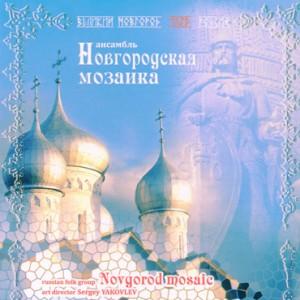 Velikiy Novgorod, 1150 Russia - Novgorod mosaic - Russian folk group  -Russe musique populaire