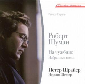 R. Schumann - Selected Songs. Peter Schreier, tenor - Norman Shetler, piano-Vocal and Piano-Vocal Collection