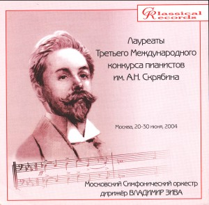 Prize winners of the Scriabin Piano Competition in Moscow, 2004-Piano