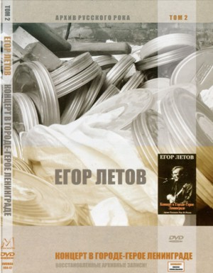 Jegor Letov - Concerts in the hero-city of Leningrad - Vol. 2-Voice and Guitar-Rock