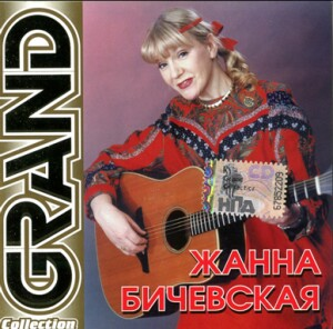 Zhanna Bichevskaya - Voice and Guitar-Violin and Guitar-Bard`s Songs