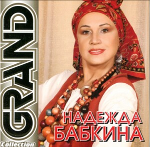 Nadezhda Babkina - Russian Folk Songs-Voice and Ensemble-Russian Folk Music