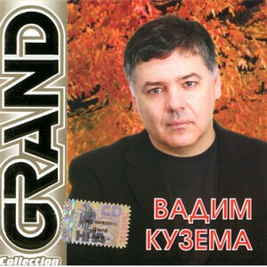 Vadim Kuzema - Russian Pop Songs-Voice and Ensemble-Russian Pop music