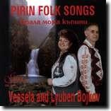 PIRIN FOLK SONGS-VESSELA AND LYUBEN BOJKOV-Folk Music-Traditional