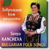 BACK TO THE BEGINNING-Folk Music-Traditional