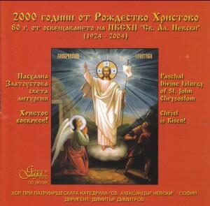 PASCHAL DIVINE LITURGY OF ST. JOHN CHRYSOSTOM-Choir-Sacred Music