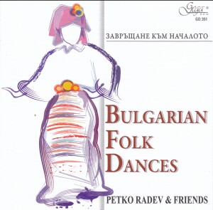 BULGARIAN FOLK DANCES - PETKO RADEV & FRIENDS -Folk Music-Traditional